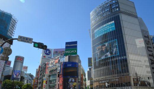 【女性に人気ダイエットジム】渋谷区のパーソナルトレーニングジム47選