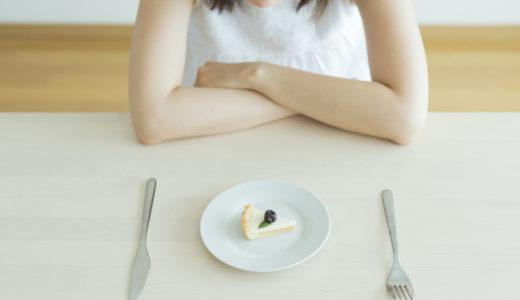 脂質の多いケーキとは?太りにくいケーキの種類・食べ方