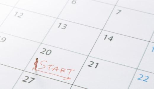 食べ過ぎリセットダイエット!3日間の食事方法