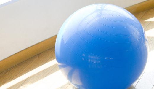 バランスボールで太もも痩せトレーニング