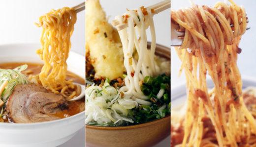ダイエット中の麺!太らない麺類&うどんやパスタなどのカロリー表