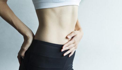 内臓脂肪の落とし方!ポッコリお腹を撃退する自宅エクササイズ【動画】