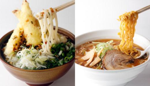 麺類はやっぱり太る?ダイエット中の食べ方選び方