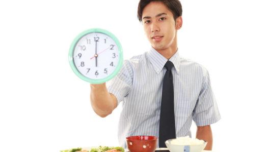 ダイエットの食事回数と時間に関するウソホント